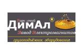 """Кировский завод электромагнитов ""ДимАл"" ОАО"
